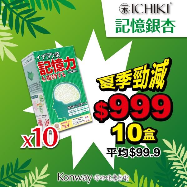 【七月限定】ICHIKI記憶銀杏-十盒裝