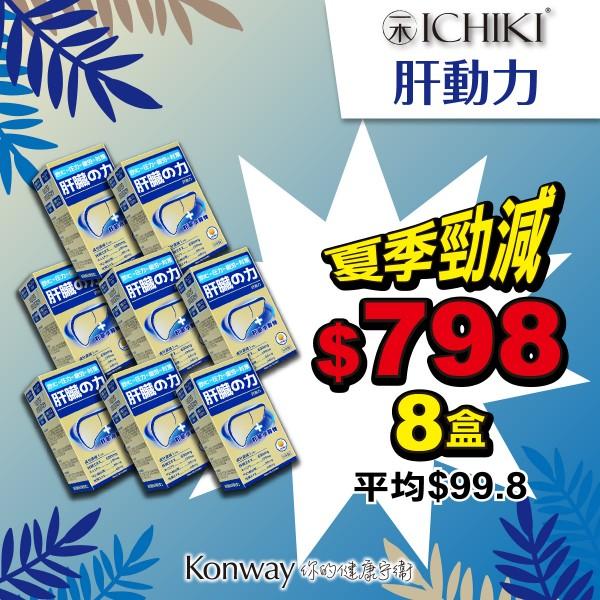 【七月限定】ICHIKI肝動力-八盒裝