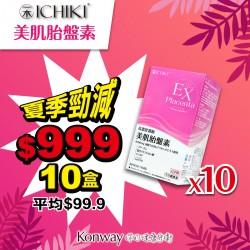 【七月限定】ICHIKI美肌胎盤素-十盒裝