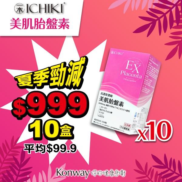 【八月限定】ICHIKI美肌胎盤素-十盒裝