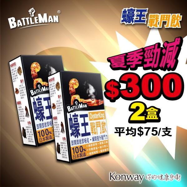 【七月限定】BATTLEMAN 蠔王戰鬥飲(2支) -兩盒裝