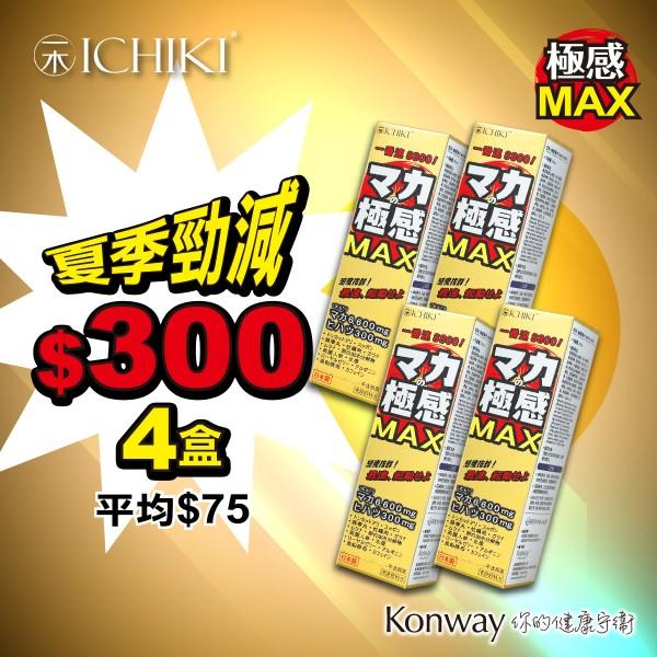 【七月限定】ICHIKI極感MAX-四盒裝