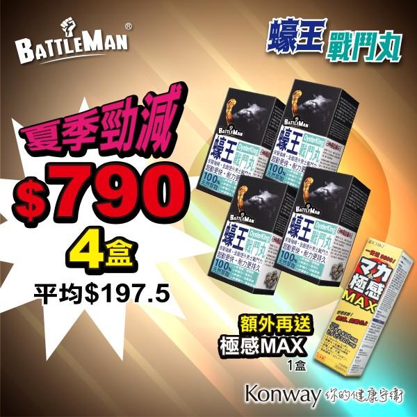 【七月限定】BATTLEMAN蠔王戰鬥丸-四盒裝 + 送ICHIKI極感MAX-一盒