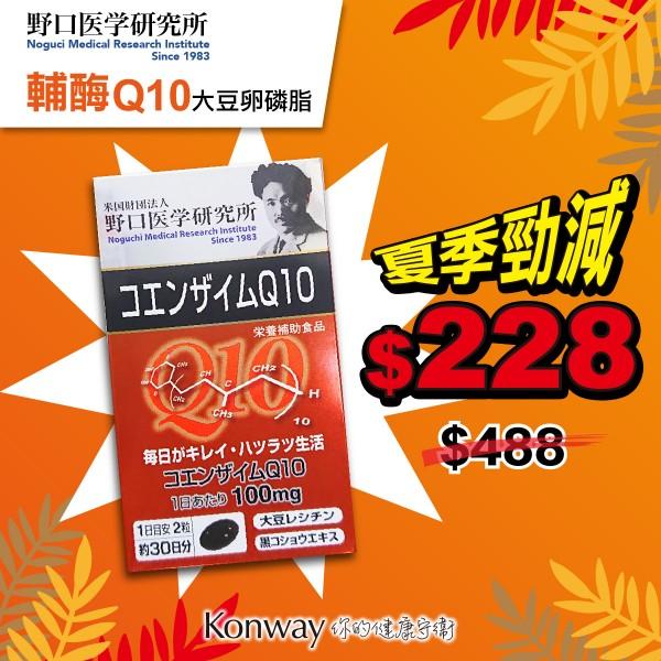 【八月限定】野口醫學-輔酶Q10. 大豆卵磷脂 - 一盒