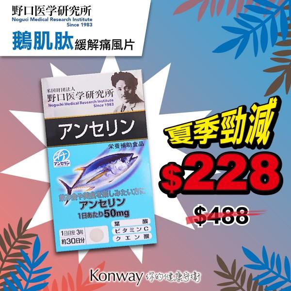【七月限定】野口醫學-鵝肌肽.甲肌肽.緩解痛風片 - 一盒