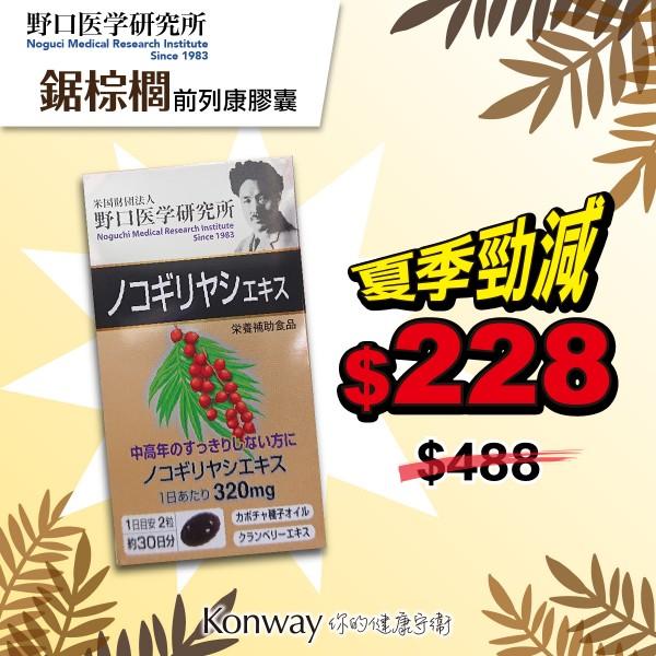 【七月限定】野口醫學 - 鋸棕櫚前列康膠囊 - 一盒