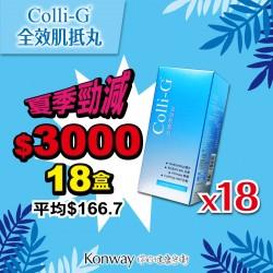 【八月限定】Colli-G全效肌抵丸-十八盒