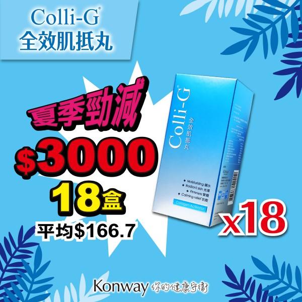【七月限定】Colli-G全效肌抵丸-十八盒