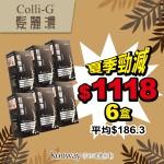 【七月限定】Colli-G髮麗濃-六盒裝