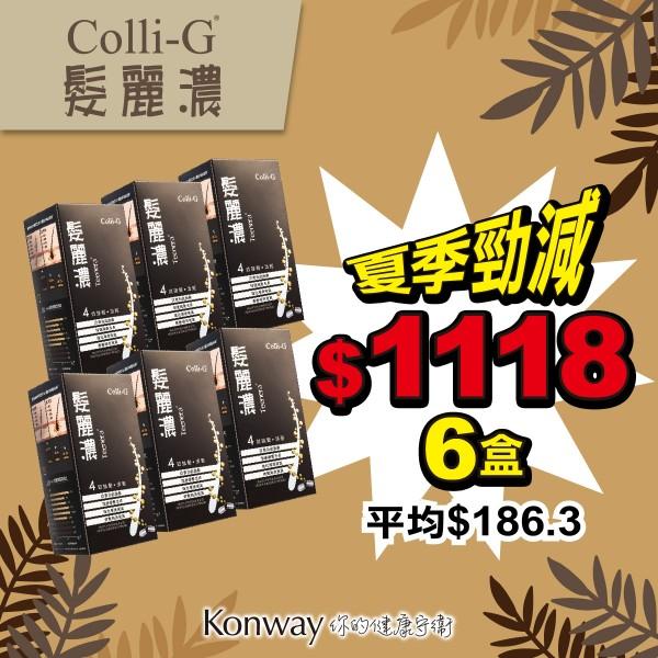 【11月限定】Colli-G髮麗濃-六盒裝