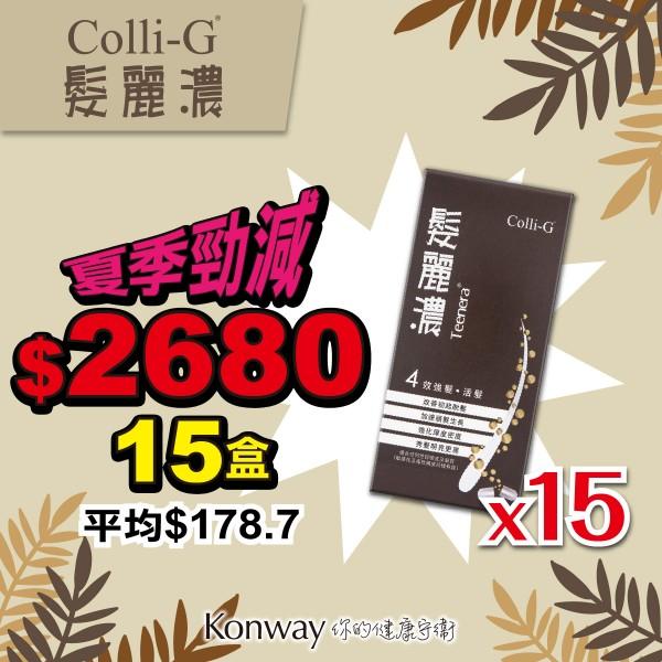 【七月限定】Colli-G髮麗濃-十五盒
