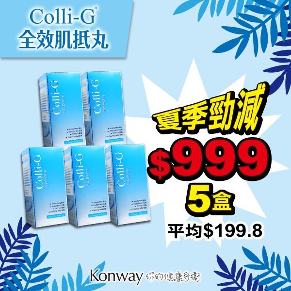 【七月限定】Colli-G全效肌抵丸-五盒裝