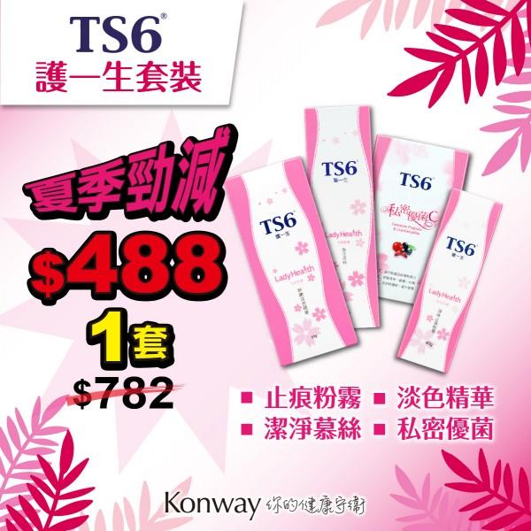 【七月限定】TS6全面守護套裝-私密優菌C、淨味止痕噴霧、潔淨慕絲、TS6粉嫩淡色精華- 各一盒