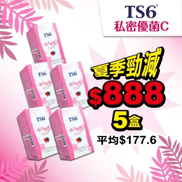【七月限定】TS6私密優菌C-五盒裝