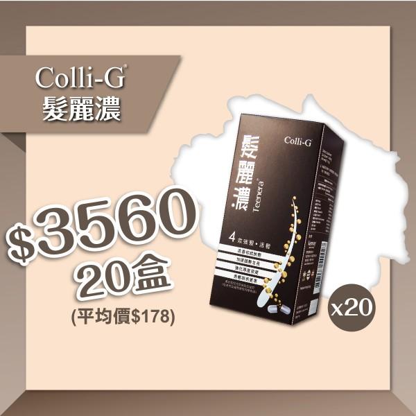 【三月限定】Colli-G髮麗濃-二十盒裝