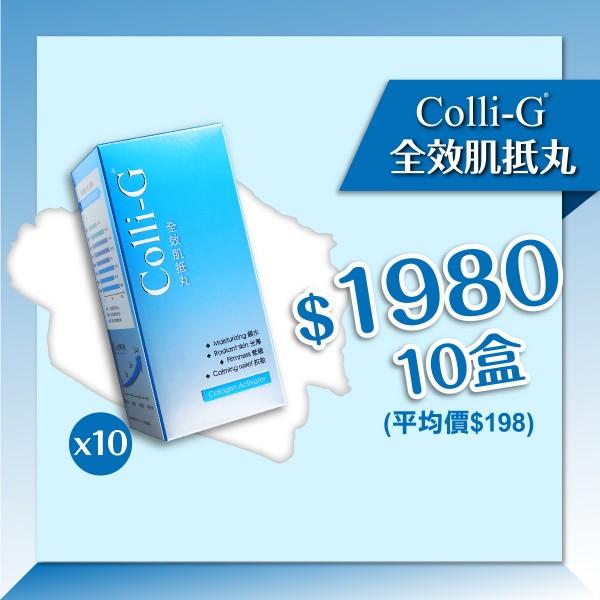 【三月限定】Colli-G全效肌抵丸-十盒裝 (三月買滿$800額外自動送1盒)