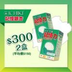 【三月限定】ICHIKI記憶銀杏-兩盒裝