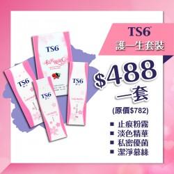 【三月限定】TS6全面守護套裝-私密優菌C、淨味止痕噴霧、潔淨慕絲、TS6粉嫩淡色精華- 各一盒