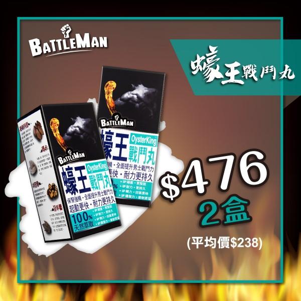 【三月限定】BATTLEMAN蠔王戰鬥丸-兩盒裝