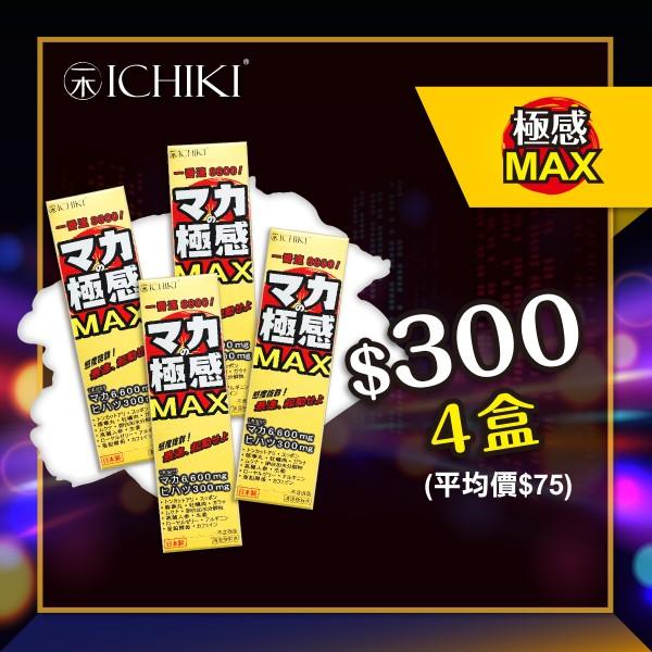【三月限定】ICHIKI極感MAX-四盒裝