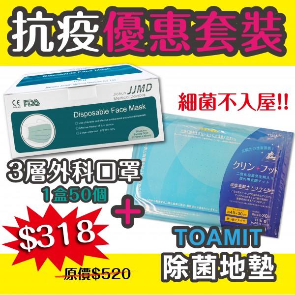 抗疫套裝 (JJMD 3層外科口罩 50個/盒 + TOAMIT Virus Shut Out Mat除菌地墊 1件) 【結帳時輸入優惠碼: healthy90 即享9折】