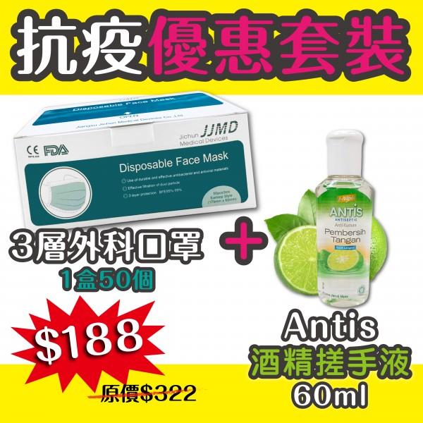 抗疫套裝 (JJMD 3層外科口罩 50個/盒 + ANTIS 70%酒精搓手液 60ml)【結帳時輸入優惠碼: healthy90 即享9折】