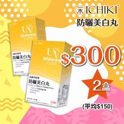 【五月限定】ICHIKI防曬美白丸-兩盒裝