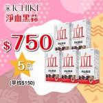 【五月限定】ICHIKI淨血黑蒜-五盒裝
