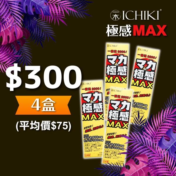 【五月限定】ICHIKI極感MAX-四盒裝