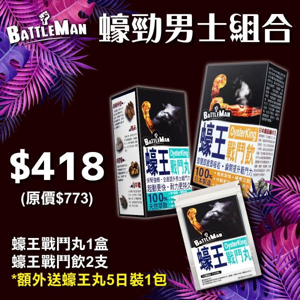 【八月限定】BATTLEMAN蠔王戰鬥組合 -  蠔王戰鬥丸/戰鬥飲(2支) - 各一盒  +蠔王戰鬥丸5日裝