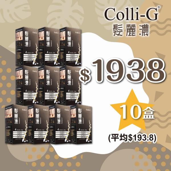 【五月限定】Colli-G髮麗濃-十盒裝
