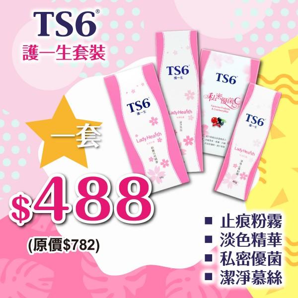 【五月限定】TS6全面守護套裝-私密優菌C、淨味止痕噴霧、潔淨慕絲、TS6粉嫩淡色精華- 各一盒