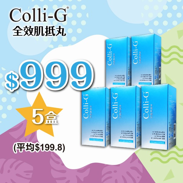 【五月限定】Colli-G全效肌抵丸-五盒裝