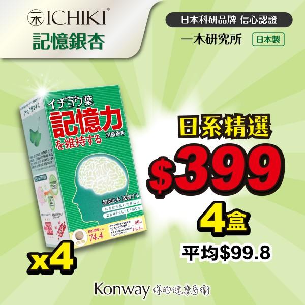 【11.11限定】ICHIKI記憶銀杏-四盒裝 {此日期前最佳: 26/03/2021}