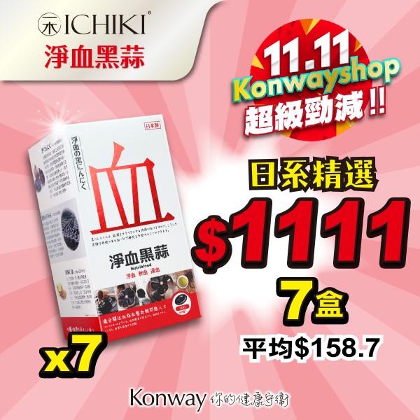 【11.11限定】ICHIKI淨血黑蒜-七盒裝