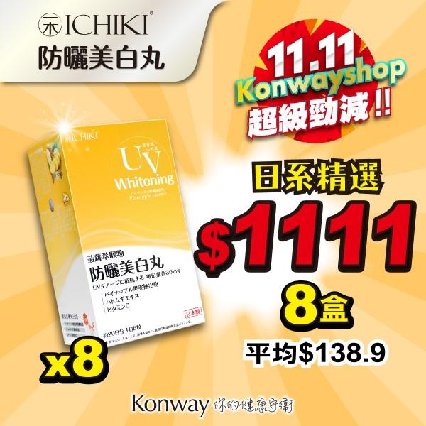 【11.11限定】ICHIKI防曬美白丸-八盒裝