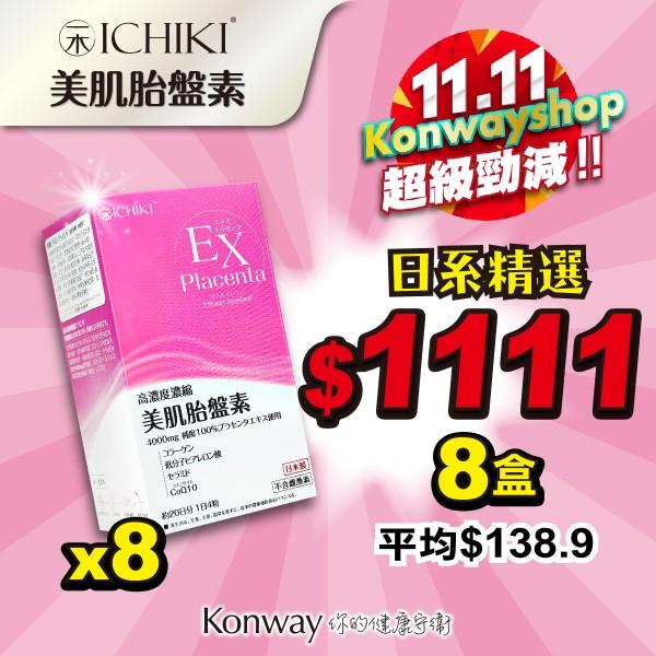 【11.11限定】ICHIKI美肌胎盤素-八盒裝