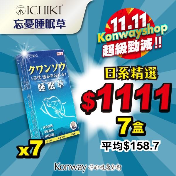 【11.11限定】ICHIKI 忘憂睡眠草 - 七盒裝