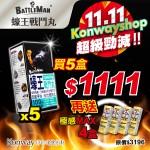 【11.11限定】BATTLEMAN蠔王戰鬥丸-五盒裝 + 送 ICHIKI 極感MAX 四盒