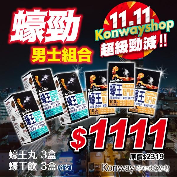 【11.11限定】BATTLEMAN蠔王戰鬥組合 -  蠔王戰鬥丸- 三盒 + 戰鬥飲(2支) - 三盒