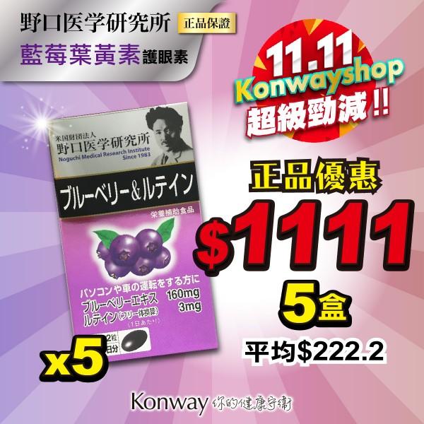 【11.11限定】野口醫學-藍莓葉黃素護眼素 -五盒裝