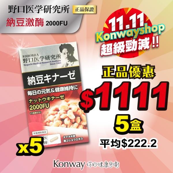 【11.11限定】野口醫學-納豆激酶 2000FU - 五盒裝