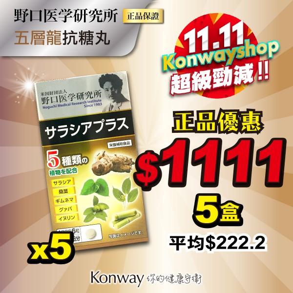 【11.11限定】野口醫學-五層龍抗糖丸 - 五盒裝