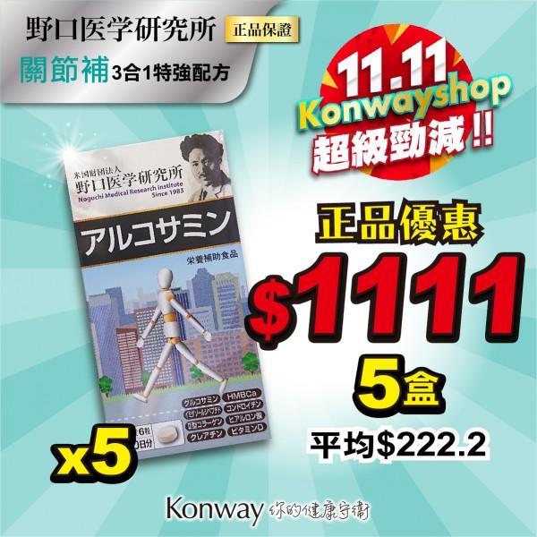 【11.11限定】野口醫學 - 關節補3合1特強配方 - 五盒裝