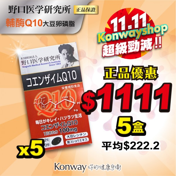 【11.11限定】野口醫學-輔酶Q10. 大豆卵磷脂 - 五盒裝