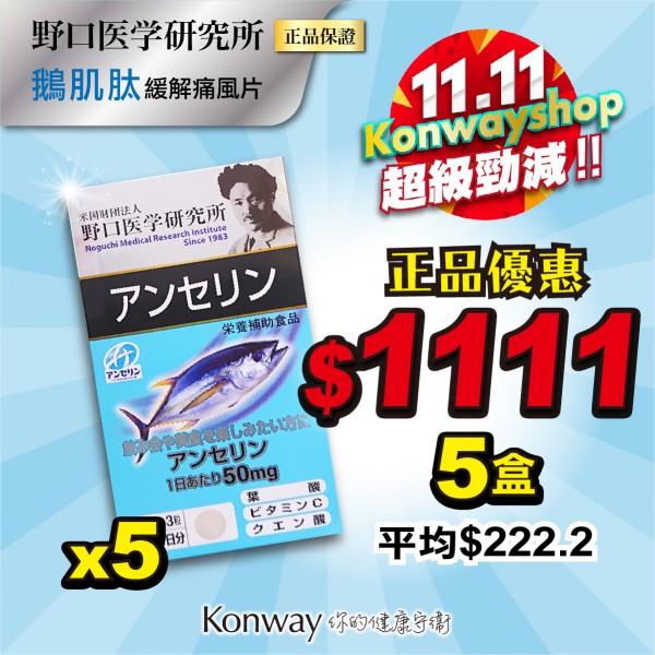 【11.11限定】野口醫學-鵝肌肽.甲肌肽.緩解痛風片 -五盒裝