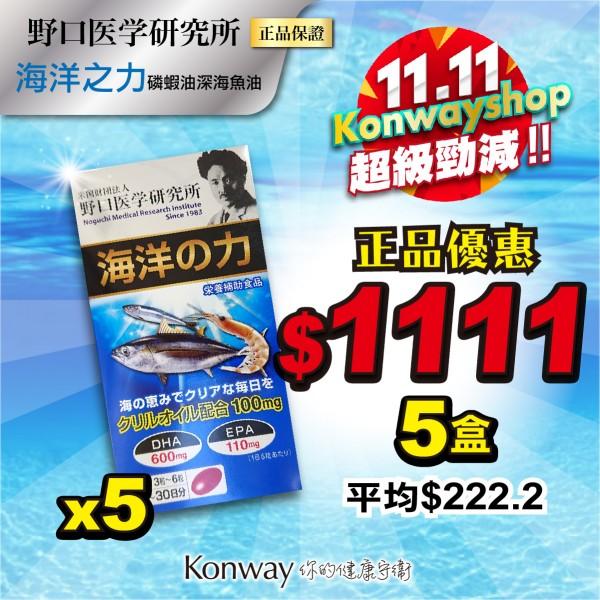 【11.11限定】野口醫學-海洋之力.磷蝦油.深海魚油 - 五盒裝