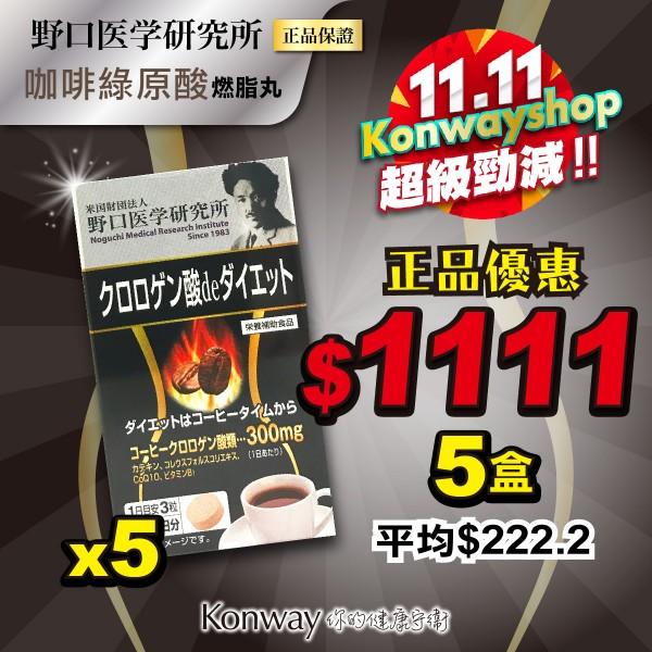 【11.11限定】野口醫學-咖啡綠原酸燃脂丸 - 五盒裝