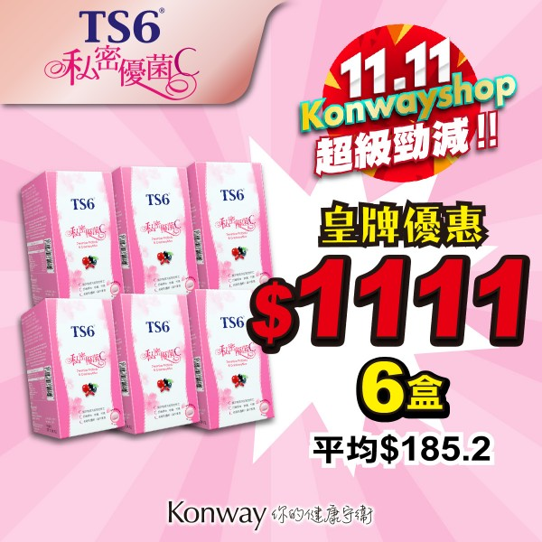 【11.11限定】TS6私密優菌C-六盒裝