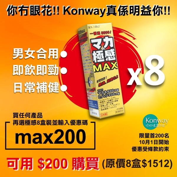 【11.11限定】ICHIKI極感MAX-八盒裝 *結帳時輸入優惠碼: max200 可用$200購買一次
